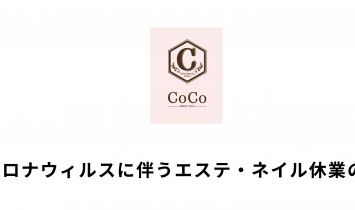 cocoコロナ_アートボード 1